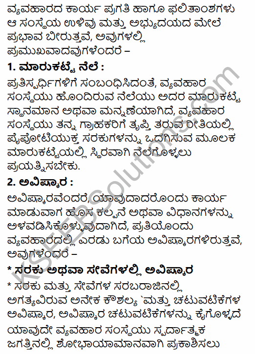1st PUC Business Studies Question Bank Chapter 1 Nature and Purpose of Business in Kannada 30