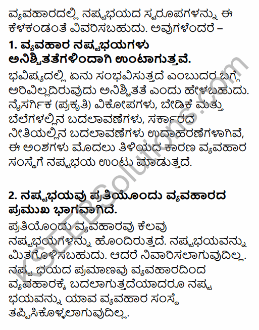 1st PUC Business Studies Question Bank Chapter 1 Nature and Purpose of Business in Kannada 33
