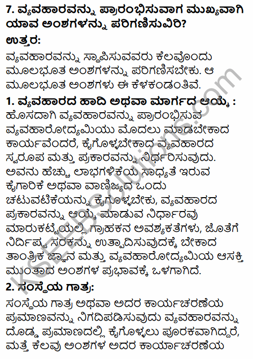 1st PUC Business Studies Question Bank Chapter 1 Nature and Purpose of Business in Kannada 35