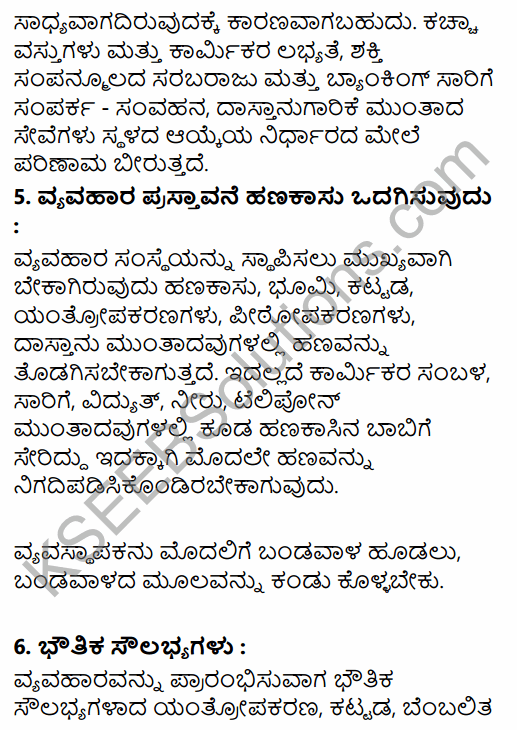 1st PUC Business Studies Question Bank Chapter 1 Nature and Purpose of Business in Kannada 37
