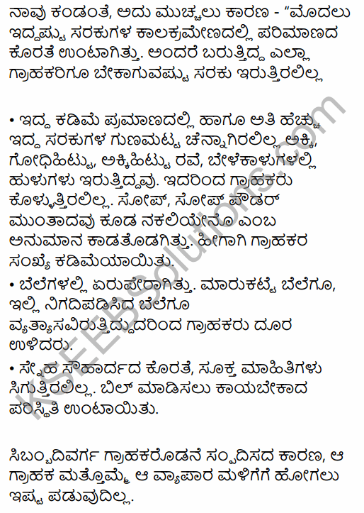 1st PUC Business Studies Question Bank Chapter 1 Nature and Purpose of Business in Kannada 41