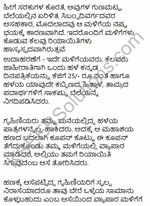 1st PUC Business Studies Question Bank Chapter 1 Nature and Purpose of Business in Kannada 42