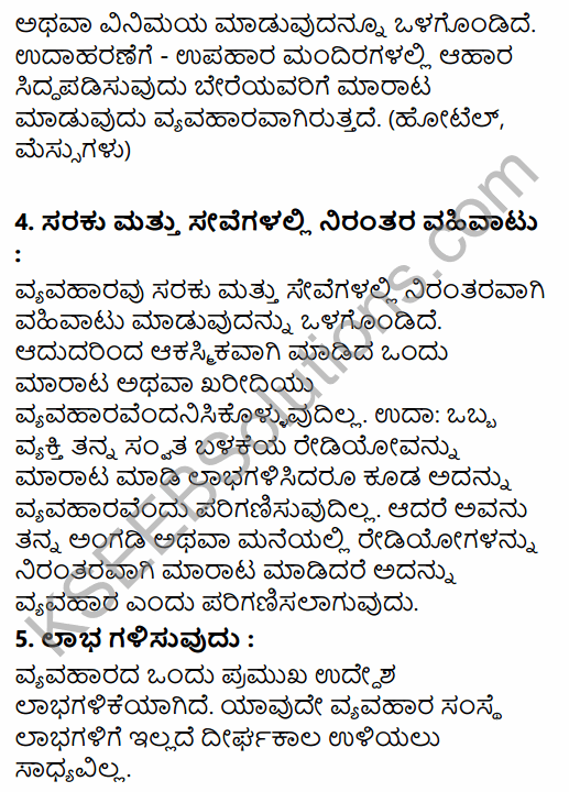 1st PUC Business Studies Question Bank Chapter 1 Nature and Purpose of Business in Kannada 7