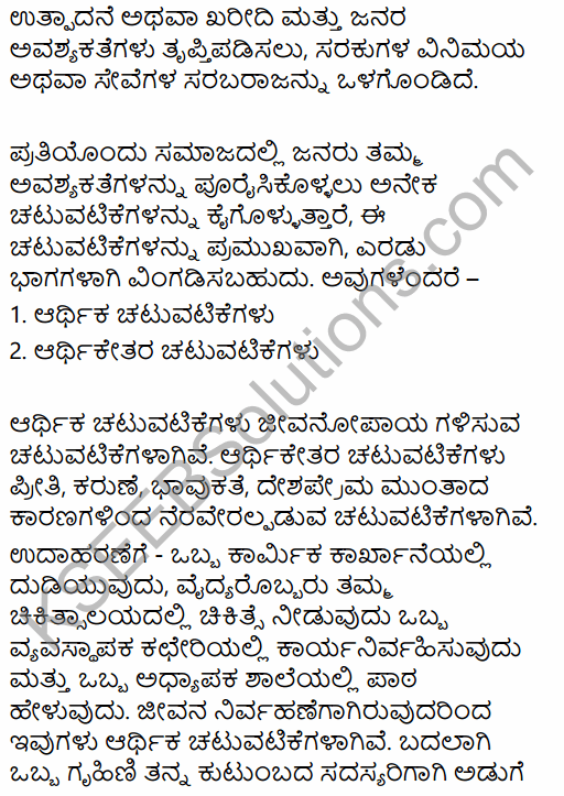 1st PUC Business Studies Question Bank Chapter 1 Nature and Purpose of Business in Kannada 9