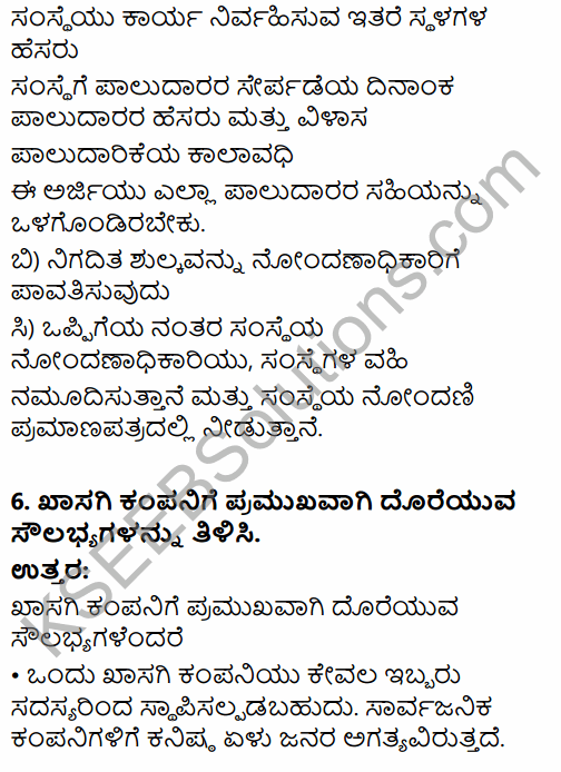 1st PUC Business Studies Question Bank Chapter 2 Forms of Business Organisation in Kannada 13