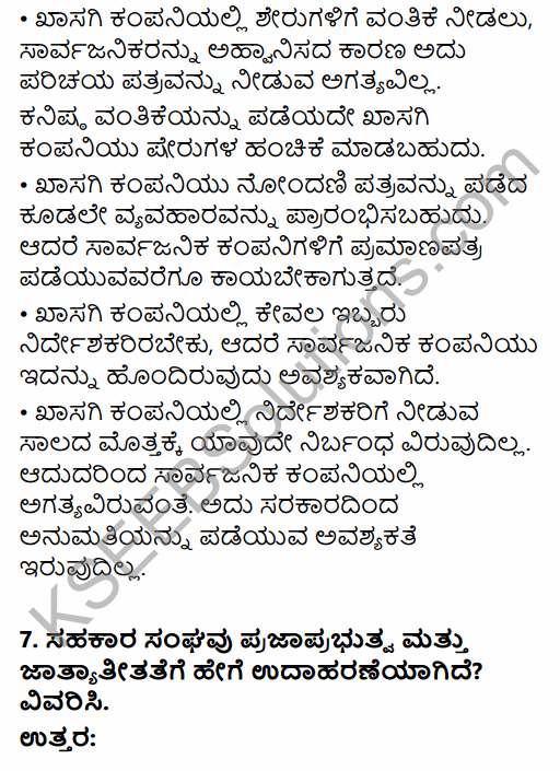 1st PUC Business Studies Question Bank Chapter 2 Forms of Business Organisation in Kannada 14