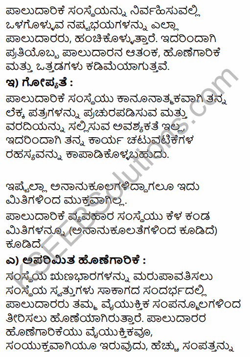 1st PUC Business Studies Question Bank Chapter 2 Forms of Business Organisation in Kannada 24