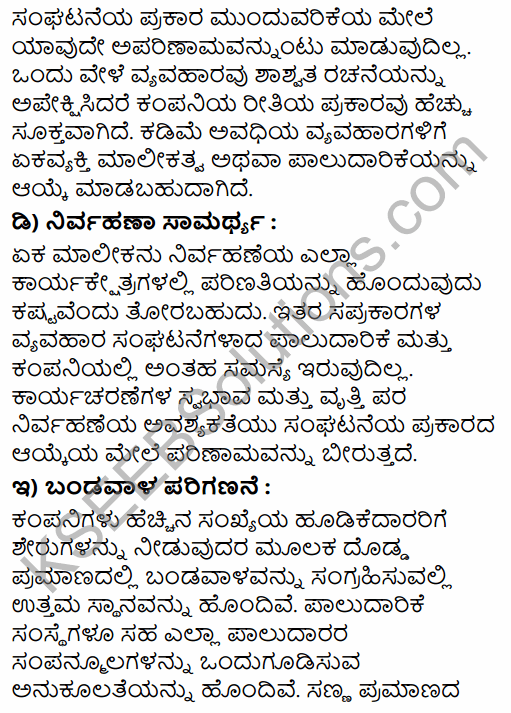 1st PUC Business Studies Question Bank Chapter 2 Forms of Business Organisation in Kannada 29