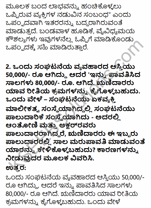 1st PUC Business Studies Question Bank Chapter 2 Forms of Business Organisation in Kannada 44