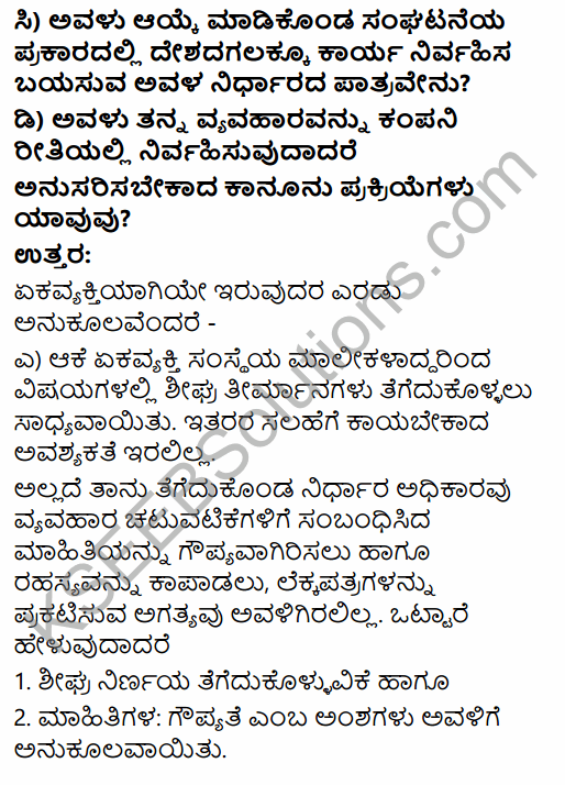 1st PUC Business Studies Question Bank Chapter 2 Forms of Business Organisation in Kannada 47