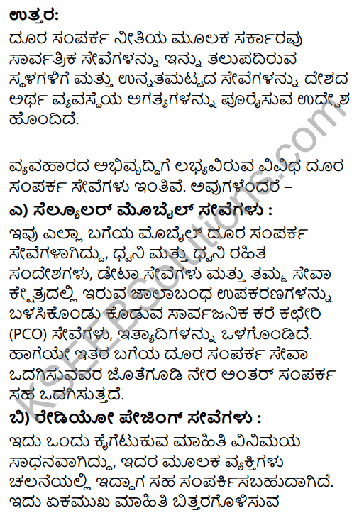 1st PUC Business Studies Question Bank Chapter 4 Business Services in Kannada 7