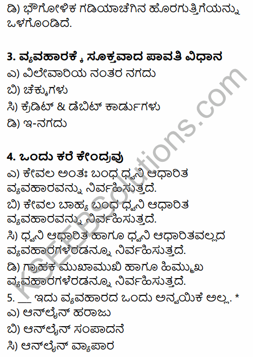 1st PUC Business Studies Question Bank Chapter 5 Emerging Modes of Business in Kannada 2
