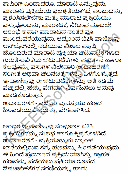 1st PUC Business Studies Question Bank Chapter 5 Emerging Modes of Business in Kannada 26