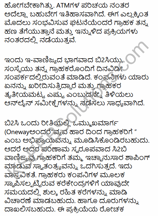 1st PUC Business Studies Question Bank Chapter 5 Emerging Modes of Business in Kannada 27