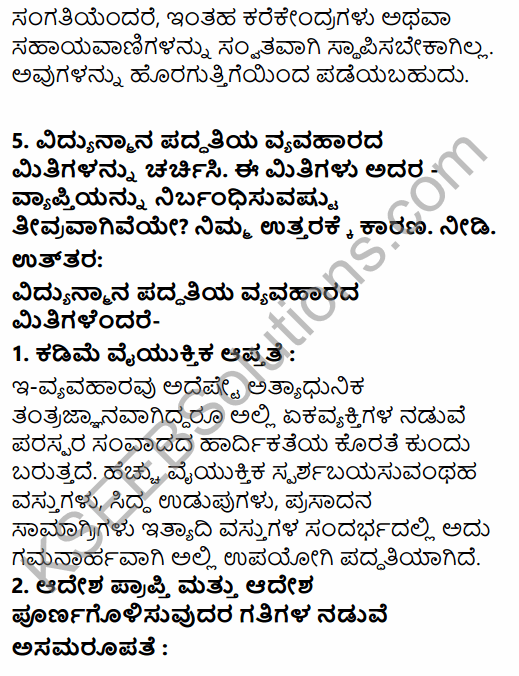 1st PUC Business Studies Question Bank Chapter 5 Emerging Modes of Business in Kannada 28