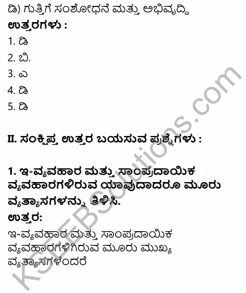 1st PUC Business Studies Question Bank Chapter 5 Emerging Modes of Business in Kannada 3
