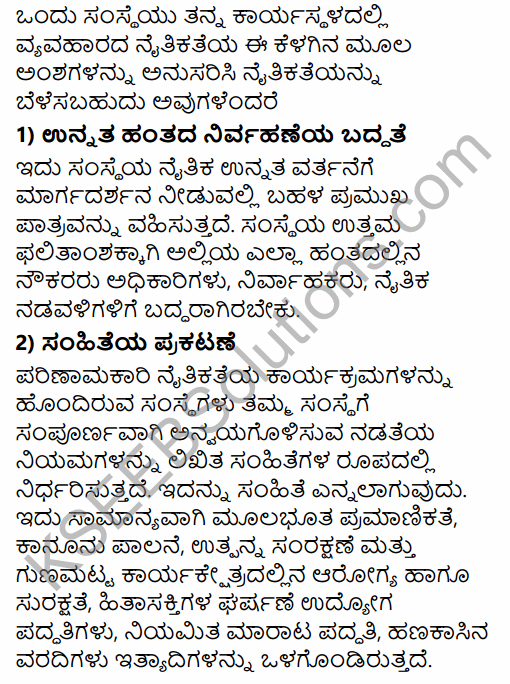 1st PUC Business Studies Question Bank Chapter 6 Social Responsibilities of Business and Business Ethics in Kannada 11