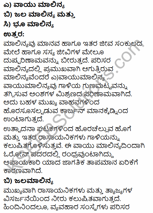1st PUC Business Studies Question Bank Chapter 6 Social Responsibilities of Business and Business Ethics in Kannada 13