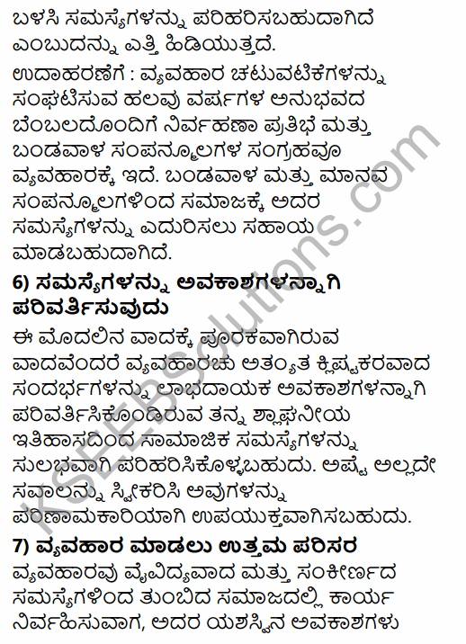 1st PUC Business Studies Question Bank Chapter 6 Social Responsibilities of Business and Business Ethics in Kannada 22