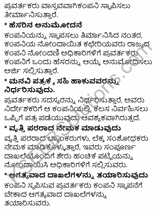 1st PUC Business Studies Question Bank Chapter 7 Nature of a Company in Kannada 17
