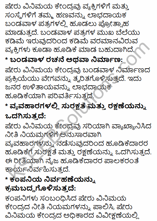 2nd PUC Business Studies Question Bank Chapter 10 Financial Market in Kannada 73