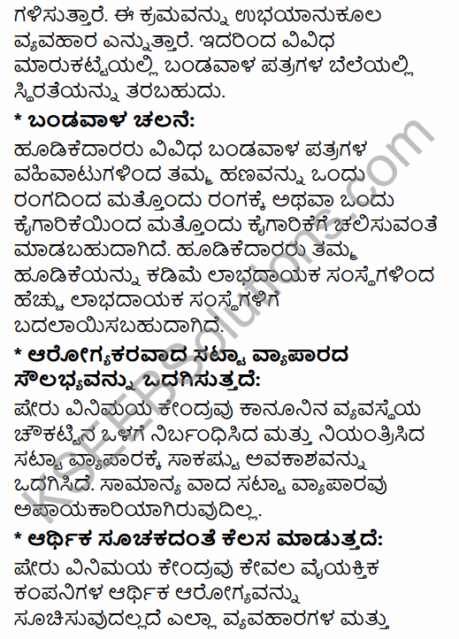 2nd PUC Business Studies Question Bank Chapter 10 Financial Market in Kannada 75