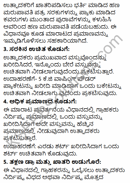 2nd PUC Business Studies Question Bank Chapter 11 Marketing Management in Kannada 103