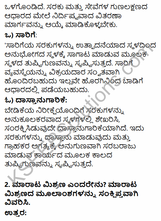 2nd PUC Business Studies Question Bank Chapter 11 Marketing Management in Kannada 108