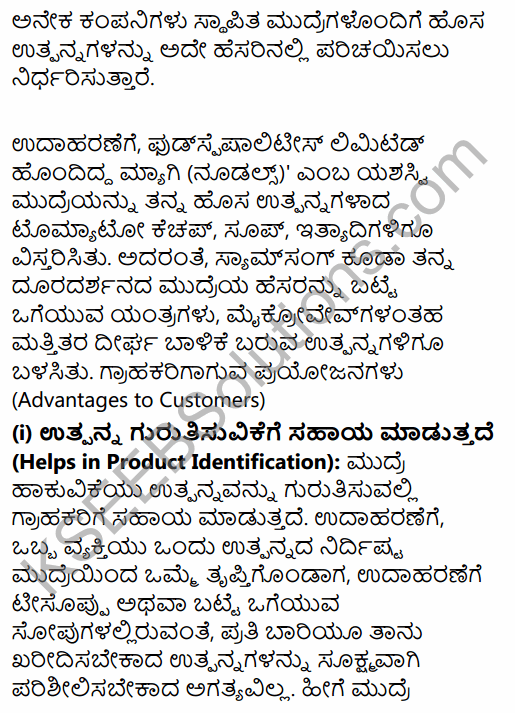 2nd PUC Business Studies Question Bank Chapter 11 Marketing Management in Kannada 43