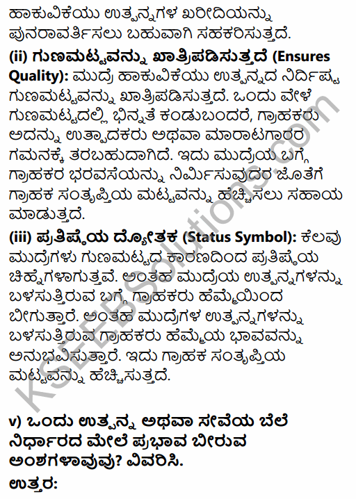 2nd PUC Business Studies Question Bank Chapter 11 Marketing Management in Kannada 44