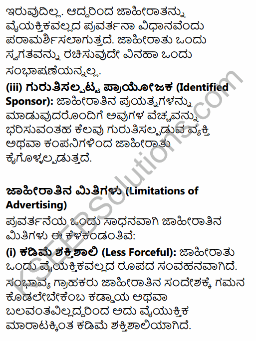 2nd PUC Business Studies Question Bank Chapter 11 Marketing Management in Kannada 54