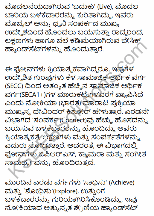 2nd PUC Business Studies Question Bank Chapter 11 Marketing Management in Kannada 64