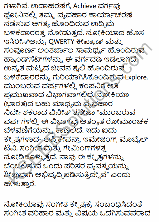 2nd PUC Business Studies Question Bank Chapter 11 Marketing Management in Kannada 65