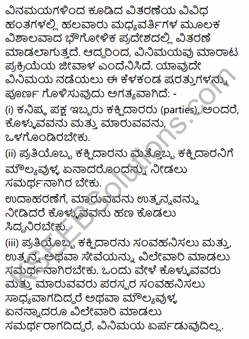 2nd PUC Business Studies Question Bank Chapter 11 Marketing Management in Kannada 9