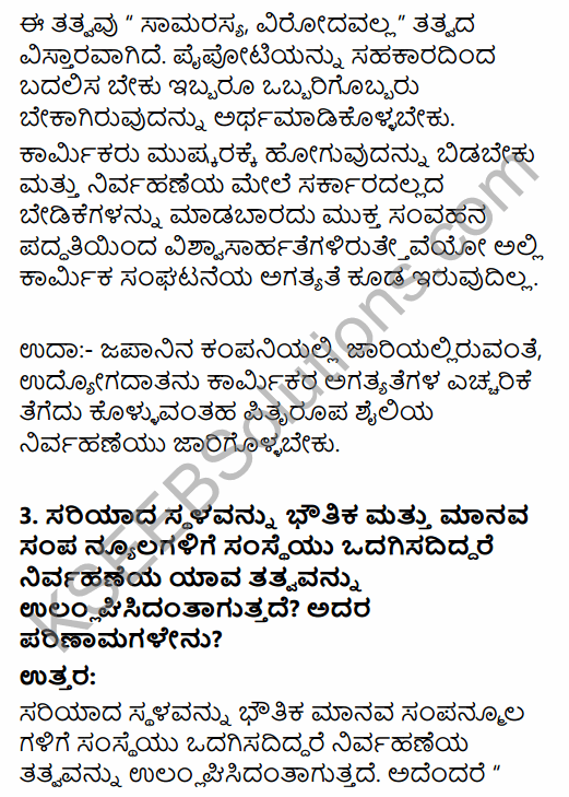 2nd PUC Business Studies Question Bank Chapter 2 Principles of Management in Kannada 10
