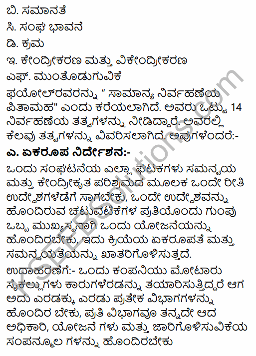 2nd PUC Business Studies Question Bank Chapter 2 Principles of Management in Kannada 20