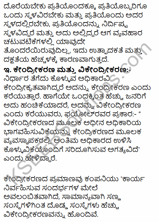 2nd PUC Business Studies Question Bank Chapter 2 Principles of Management in Kannada 22