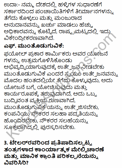 2nd PUC Business Studies Question Bank Chapter 2 Principles of Management in Kannada 23
