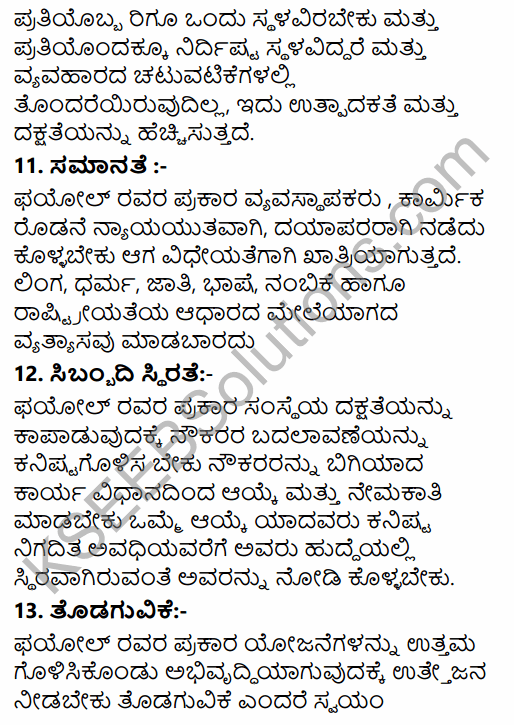 2nd PUC Business Studies Question Bank Chapter 2 Principles of Management in Kannada 42