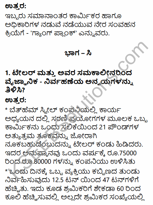 2nd PUC Business Studies Question Bank Chapter 2 Principles of Management in Kannada 63