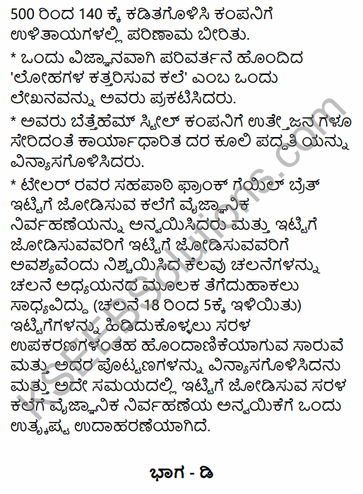 2nd PUC Business Studies Question Bank Chapter 2 Principles of Management in Kannada 64