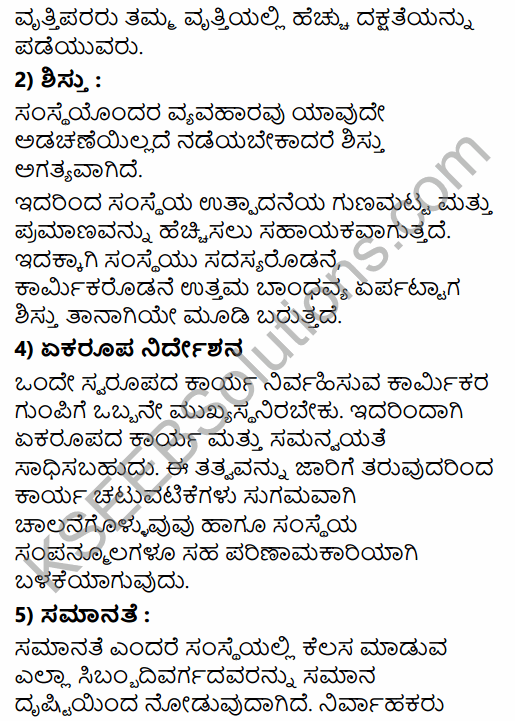 2nd PUC Business Studies Question Bank Chapter 2 Principles of Management in Kannada 68