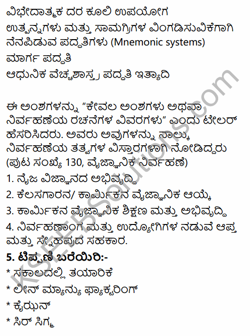 2nd PUC Business Studies Question Bank Chapter 2 Principles of Management in Kannada 80
