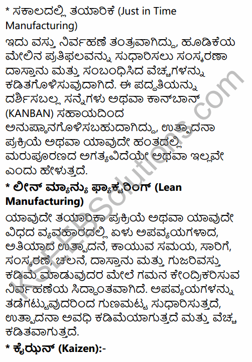 2nd PUC Business Studies Question Bank Chapter 2 Principles of Management in Kannada 81