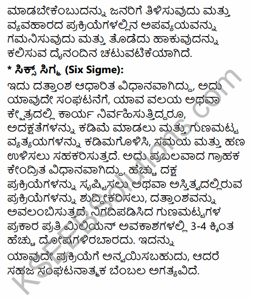2nd PUC Business Studies Question Bank Chapter 2 Principles of Management in Kannada 83