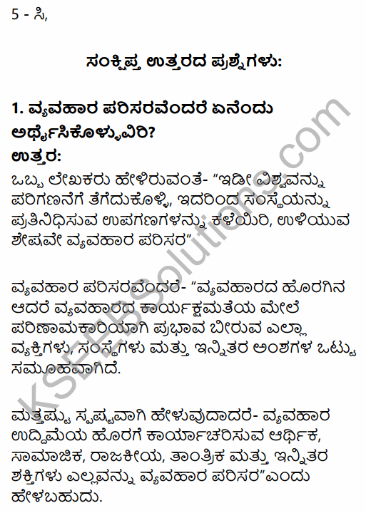 2nd PUC Business Studies Question Bank Chapter 3 Business Environment in Kannada 3