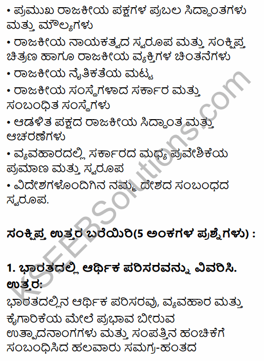 2nd PUC Business Studies Question Bank Chapter 3 Business Environment in Kannada 47