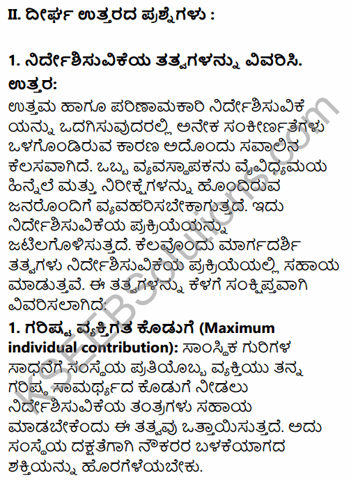 2nd PUC Business Studies Question Bank Chapter 7 Directing in Kannada 12