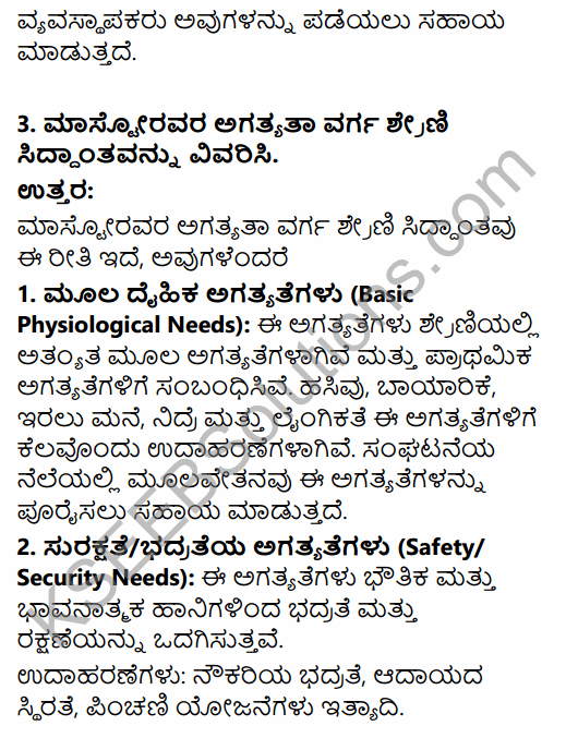 2nd PUC Business Studies Question Bank Chapter 7 Directing in Kannada 19