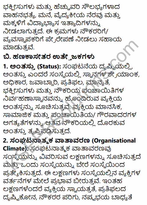 2nd PUC Business Studies Question Bank Chapter 7 Directing in Kannada 27